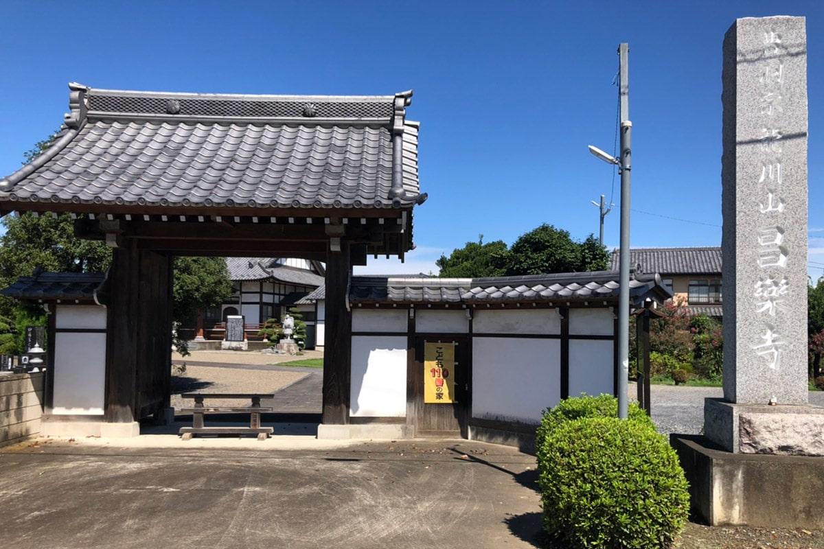 龍川山 昌楽寺